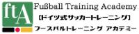 フースバルトレーニングアカデミー